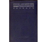 Русско-английский политехнический словарь