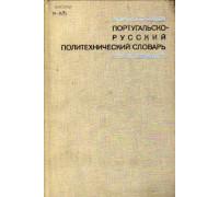 Португальско-русский политехнический словарь