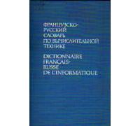 Французско-русский словарь по вычислительной технике