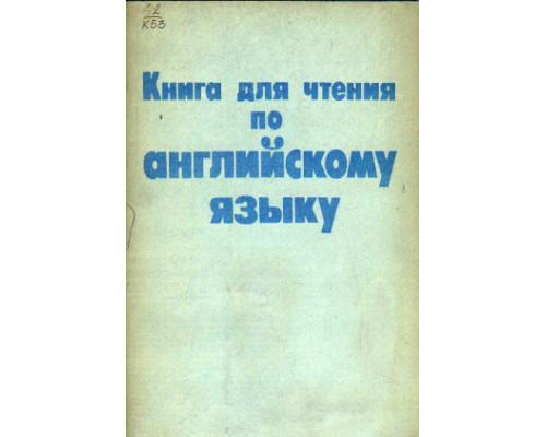 Книга для чтения по английскому языку