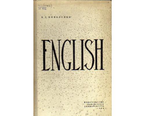 English. Английский для специальных учебных заведений с техническим профилем