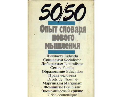 50/50 Опыт словаря нового мышления