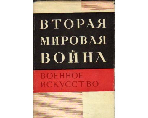 Вторая мировая война в 3 книгах. Книга 2. Военное искусство