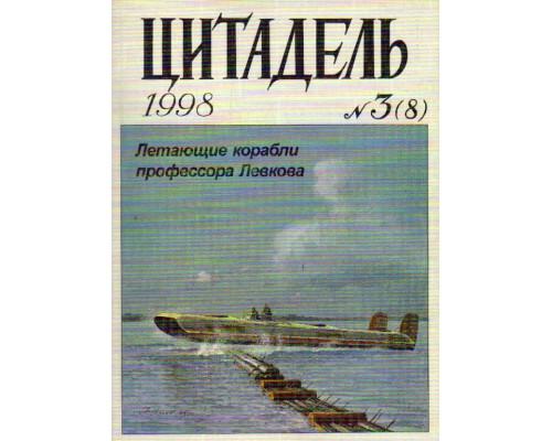 Geschichte des Luftkriegs 1910 bis 1980. История воздушной войны с 1910 по 1980 гг.