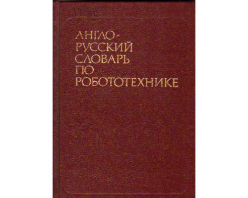 Англо-русский словарь по робототехнике