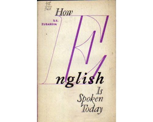 Как говорят по-английски сегодня (на английском языке)
