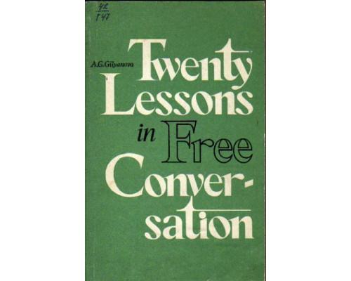 Lessons in Free Conversation. Двадцать уроков разговорного английского языка