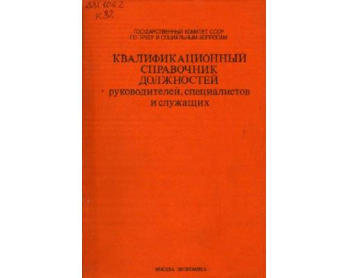 Квалификационный справочник должностей руководителей, специалистов и служащих