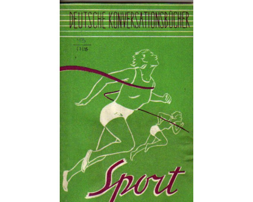 Sport. Спорт
