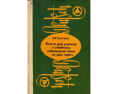 Книга для учителя к учебнику `Немецкий язык за два года`