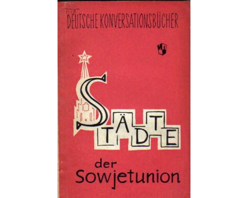 Stadte der Sowjetunion. Города СССР. (на немецком языке)