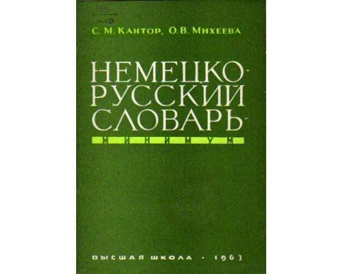 Немецко-русский словарь-минимум