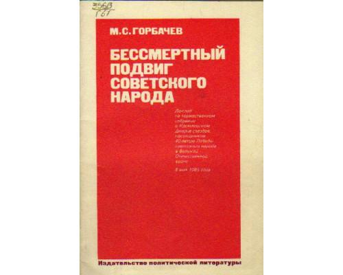 Бессмертный подвиг  советского  народа