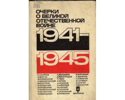 1941 - 1945. Очерки о Великой Отечественной войне