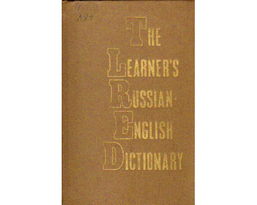 The Learner's Russian-English Dictionary for Foreign Students of Russian. Русско-английский учебный словарь