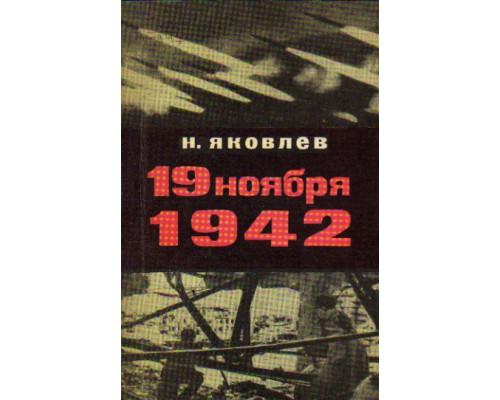 19 ноября 1942