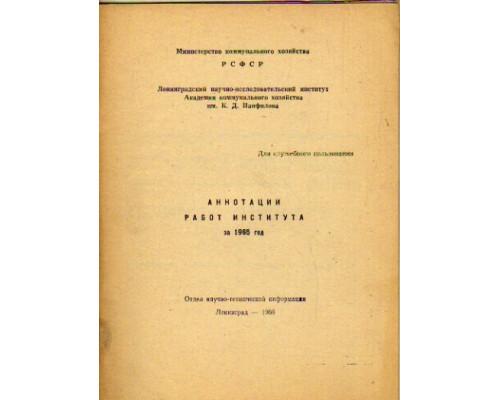 Аннотации работ института за 1965 год