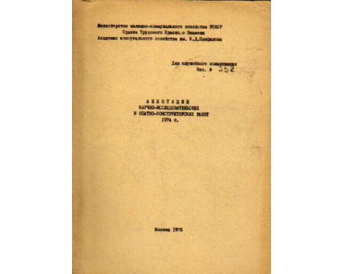 Аннотации научно-исследовательских и опытно-конструкторских работ. 1974 г.