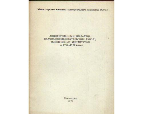 Аннотированный указатель научно-исследовательских работ, выполненных институтом в 1976-1977 гг.