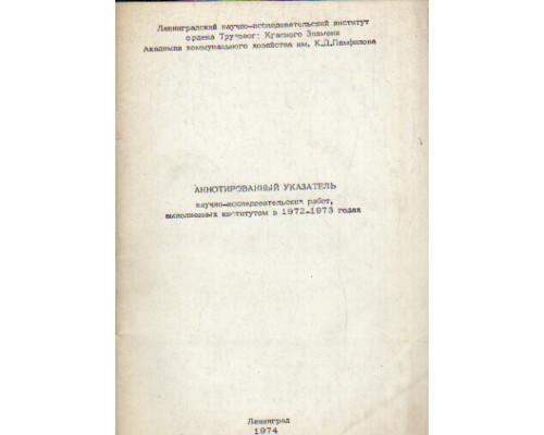 Аннотированный указатель научно-исследовательских работ, выполненных институтом в 1972-1973 гг.