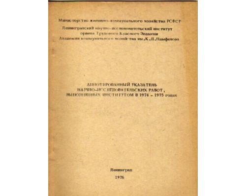 Аннотированный указатель научно-исследовательских работ, выполненных институтом в 1974-1975 гг.