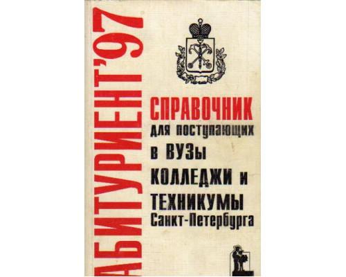 Абитуриент 97. Справочник для поступающих в вузы, колледжи и техникумы Санкт-Петербурга