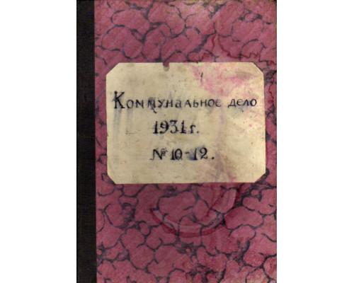 Коммунальное дело. Журнал. №10-12