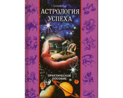 Астрология успеха. Практическое пособие