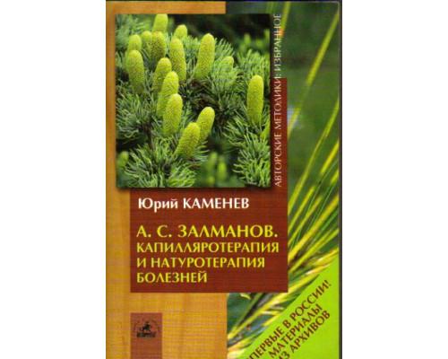 А.С.Залманов. Капилляротерапия и натуротерапия болезней