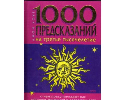 1000 предсказаний на третье тысячелетие
