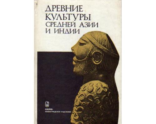 Древние культуры Средней Азии и Индии
