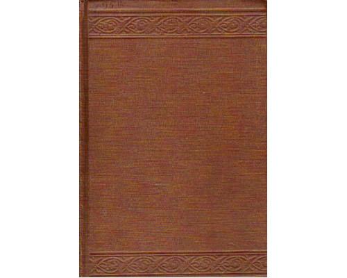 The Gasoline Automobile: The Gasoline Engine. Volume 1. Бензиновый автомобиль. Бензиновый двигатель. Часть 1