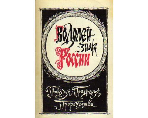 Водолей - знак России