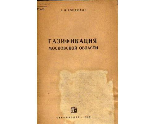 Газификация Московской области