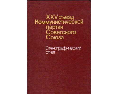 XXV съезд Коммунистической партии Советского Союза. Стенографический отчет. 24 февраля - 5 марта 1976 г.