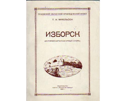 Изборск. Историко-архитектурный очерк