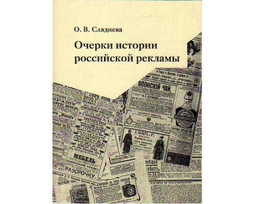 Очерки истории российской рекламы. Часть 1