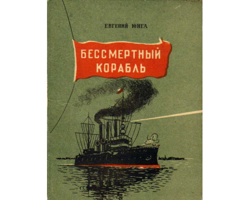 Бессмертный корабль. Рассказ о Краснознаменном крейсере Аврора