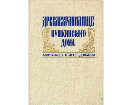 Древлехранилище Пушкинского дома