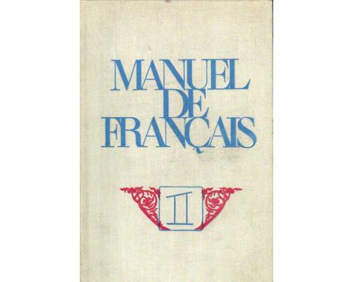 Manuel de Francais. Французский язык. 1 курс