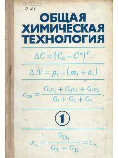 Общая химическая технология. В 2-х частях.