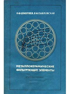 Металлокерамические фильтрующие элементы.