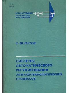Системы автоматического регулирования химико-технологических процессов.