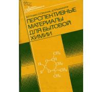 Перспективные материалы для бытовой химии.