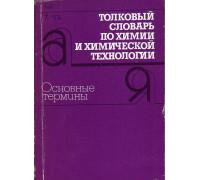 Толковый словарь по химии и химической технологии.