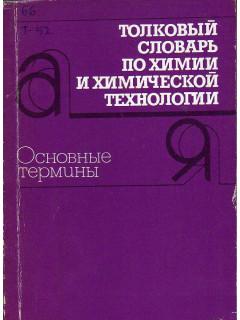 Книга Толковый словарь по химии и химической технологии. по цене 190.00 р.