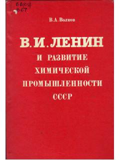 В.И. Ленин и развитие химической промышленности СССР