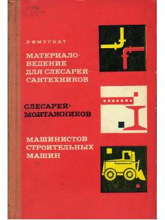 Материаловедение для слесарей-сантехников, слесарей-монтажников, машинистов строительных машин.