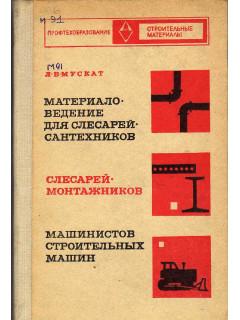 Книга Материаловедение для слесарей-сантехников, слесарей-монтажников, машинистов строительных машин. по цене 110.00 р.