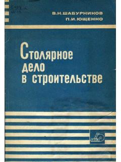 Книга Столярное дело в строительстве. по цене 160.00 р.